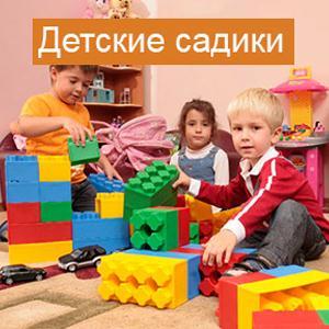 Детские сады Кунгура