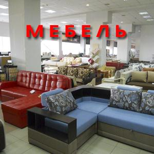 Магазины мебели Кунгура