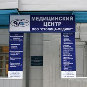Медицинские центры Кунгура